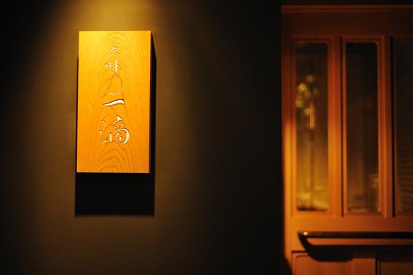 店舗改装(町家):六味一滴 石川 金沢 看板